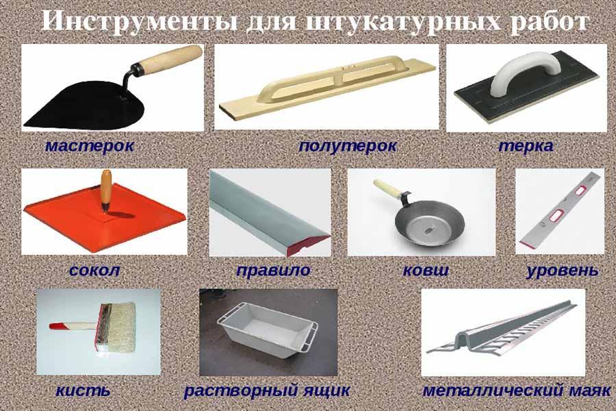 Нанесение штукатурки требует использования специализированного инвентаря