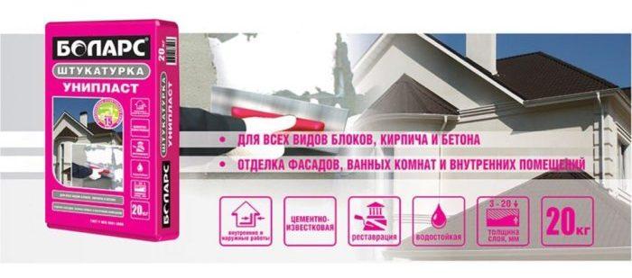 Боларс Унипласт
