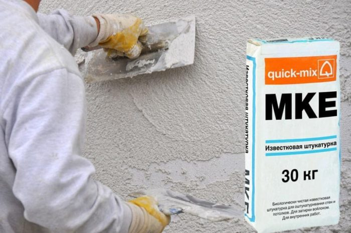 Нанесение цементно-известковой штукатурки Quick-mix MKE