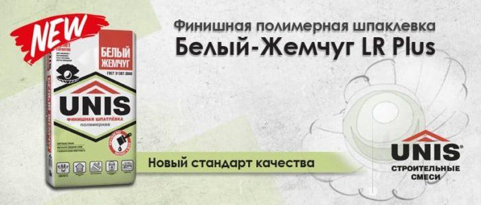 ЮНИС ЛР Белый жемчуг