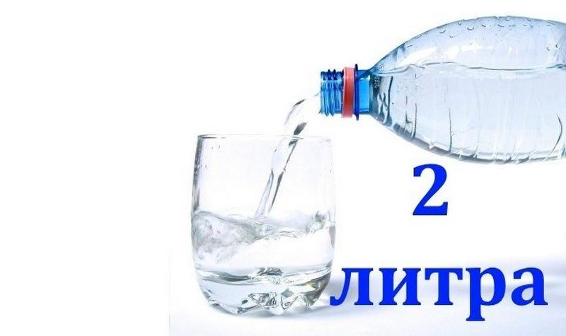 2 литра воды