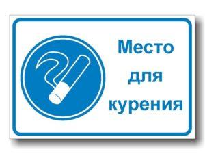 Курить можно в специально отведенных местах на расстоянии не менее 10 м от баллонов с горючим материалом