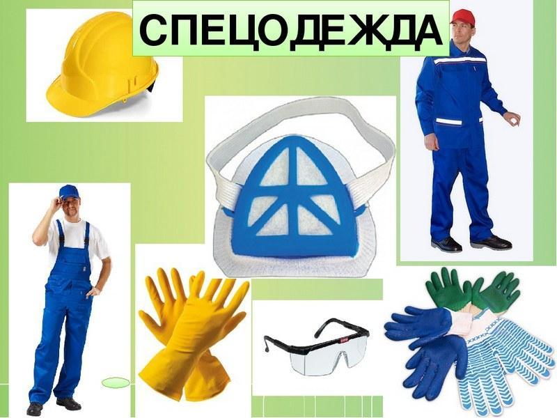 Перед началом работы штукатур должен облачиться в специальную одежду, надеть средства индивидуальной защиты