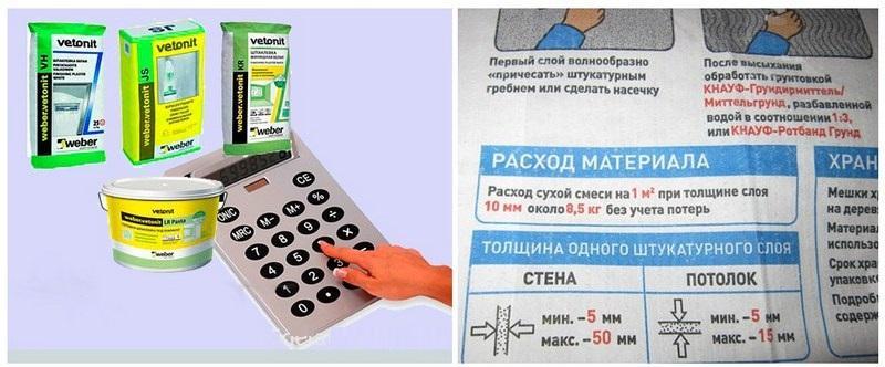 Производители на упаковке указывают примерный расход состава на оштукатуривание 1 кв. м