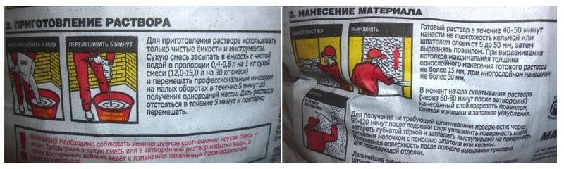 С инструкцией по разведению и нанесению состава можно ознакомиться на упаковке
