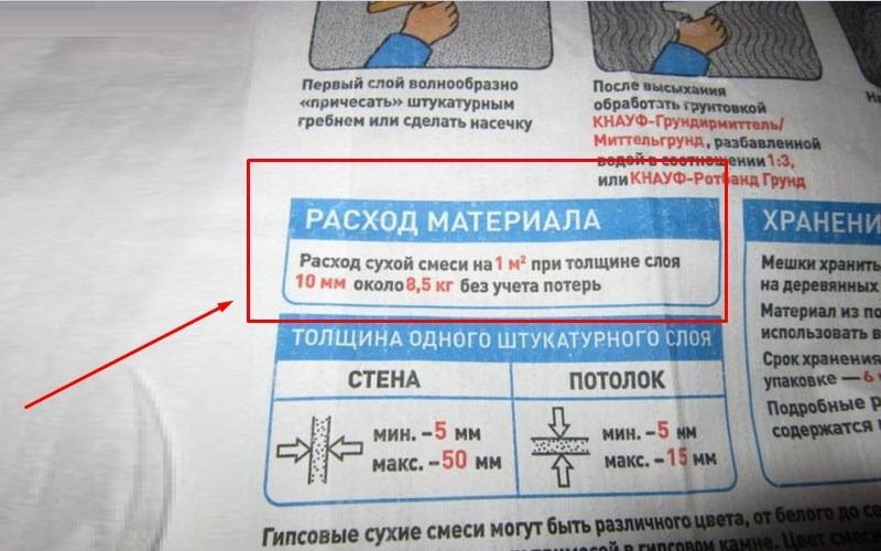 Производитель указывает расход штукатурки на упаковке