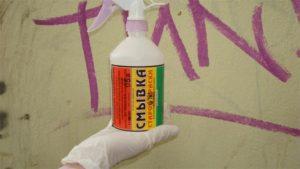 Специальную смывку разбрызгивают по поверхности и ждут 2 часа, пока она не растворит краску