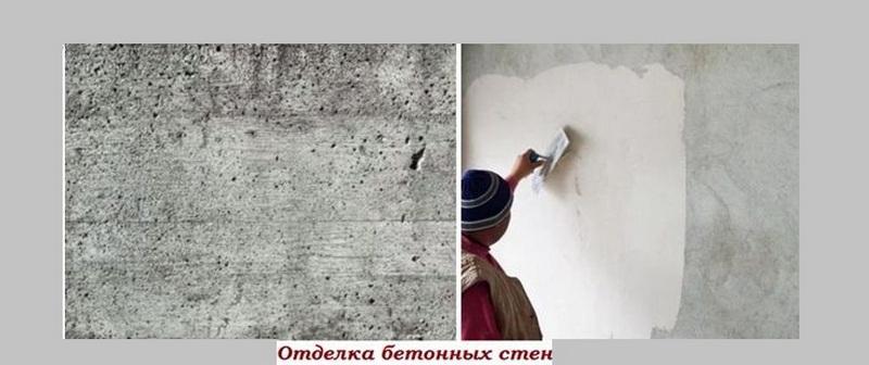 Бетонные стены шпаклюются для того, чтобы убрать и выровнять мелкие дефекты поверхности