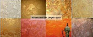 Марокканская штукатурка имеет разные цвета, что существенно обогащает колористическое наполнение стен