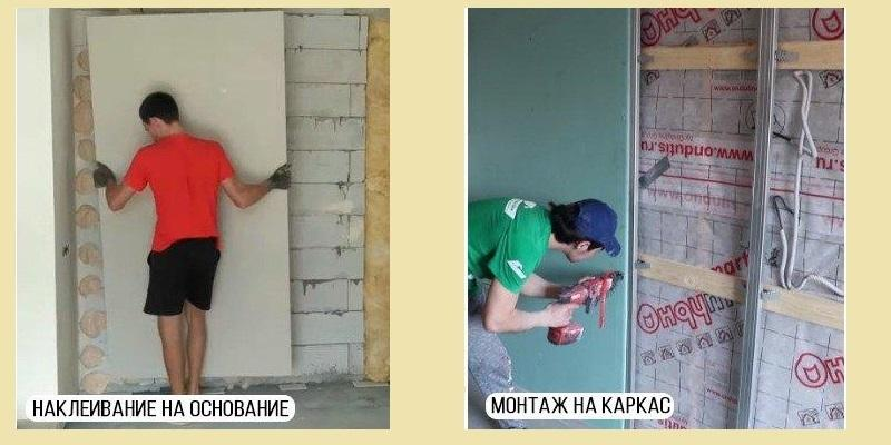 Облицовку стен листами сухой штукатурки выполняют двумя способами
