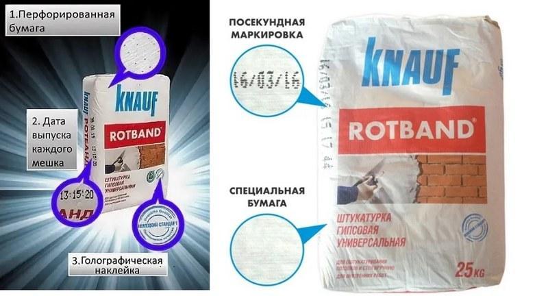 Основные признаки оригинальной продукции Кнауф