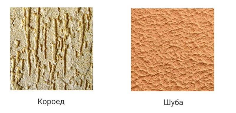 """Отделка """"Шуба"""" и """"Короед"""" имеют несколько видов, которые отличаются по своим рельефам"""