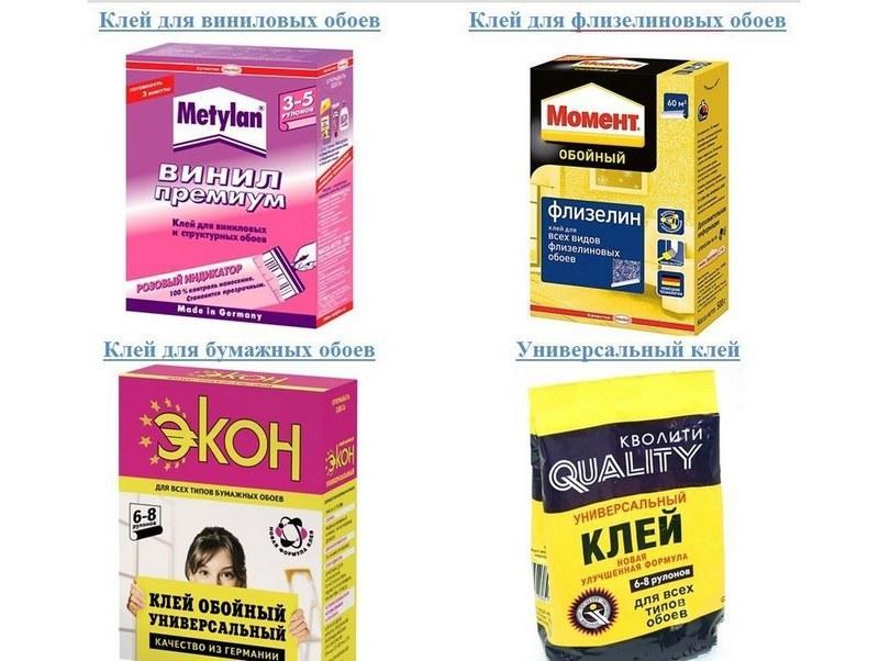 Производители предлагают обойный клей для оклеивания определенного вида обоев