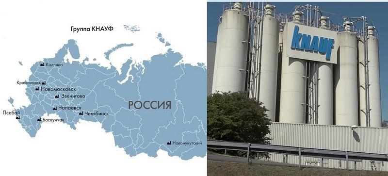 Во многих российских городах были построены заводы по выпуску продукции Кнауф