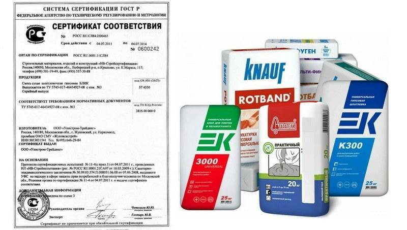 Все штукатурные смеси должны иметь сертификаты соответствия качества продукции