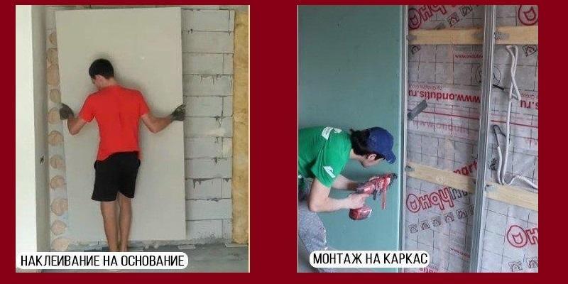 Выравнивание стен гипсокартоном производят на клей или каркас