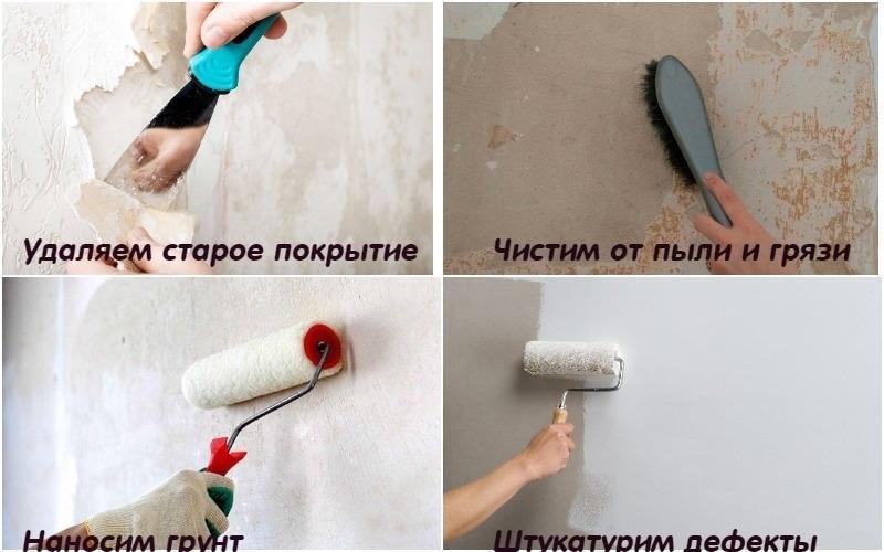 Этапы подготовки поверхности к покраске