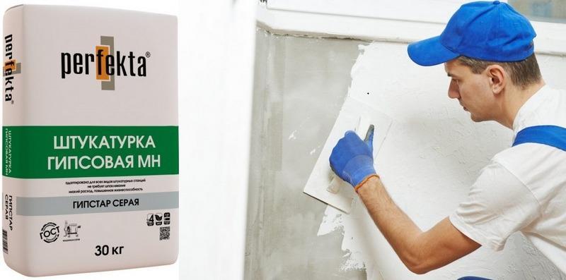 Гипсовой штукатуркой выполняют высококачественную отделку стен помещений с нормальной влажностью