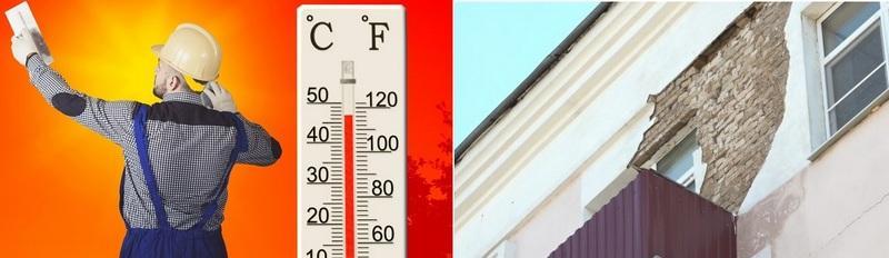 Нанесение штукатурки при высокой температуре воздуха вызывает образование трещин и обрушение слоя