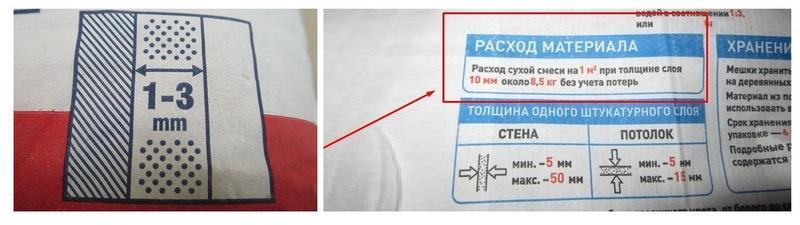 Нормы расхода смеси указаны на упаковке