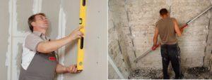 С помощью правила и уровня определяют, какой слой штукатурки требуется нанести на стену