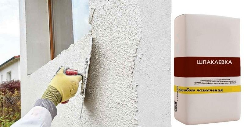 Шпатлевка специального назначения используется для защиты и декорирования фасадов домов и зданий