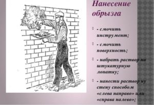 Технология нанесения штукатурки на стену методом обрызга
